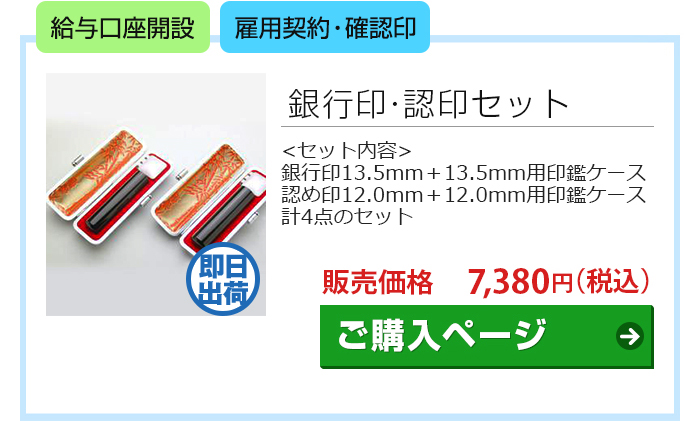 m_黒水牛銀行印13.5mm認印12.0mmセット。即日出荷OK