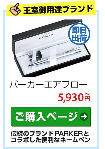 パーカーエアフロー 5,930円~。ペンとネーム印が1本になった便利なネームペン。即日出荷OK