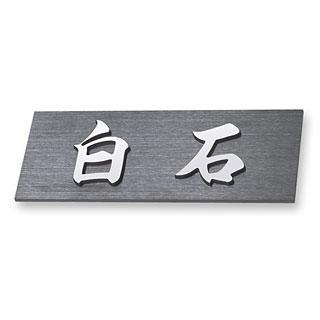 表札 メタル・鋳物