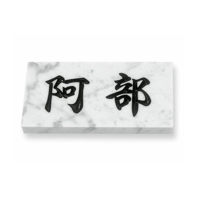 E.2 天然石(雲石) 厚さ:20mm