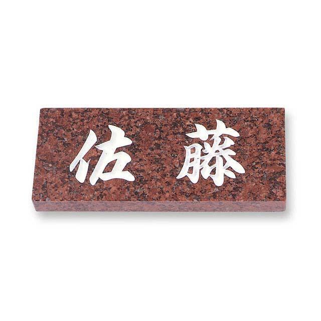 E.7天然石(赤ミカゲ) 厚さ:20mm