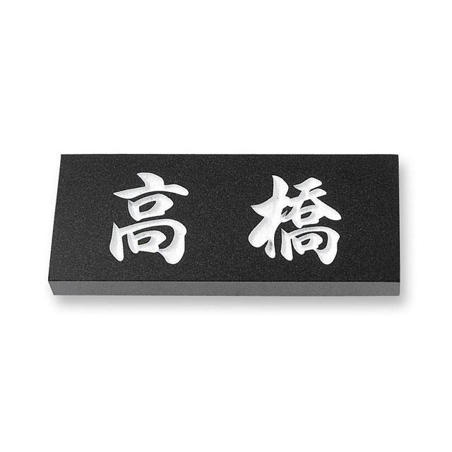 表札/E.8/天然石 (黒ミカゲ)