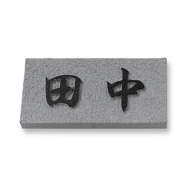 E.8U 天然石(黒ミカゲ浮彫)
