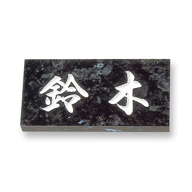 天然石表札 天然石E エメラルドパール