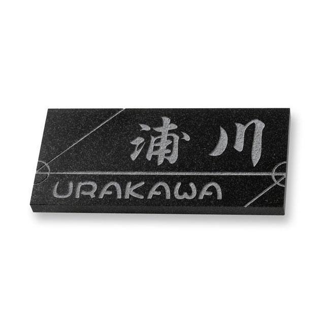 天然石デザイン表札 ミカゲ石L/L-85