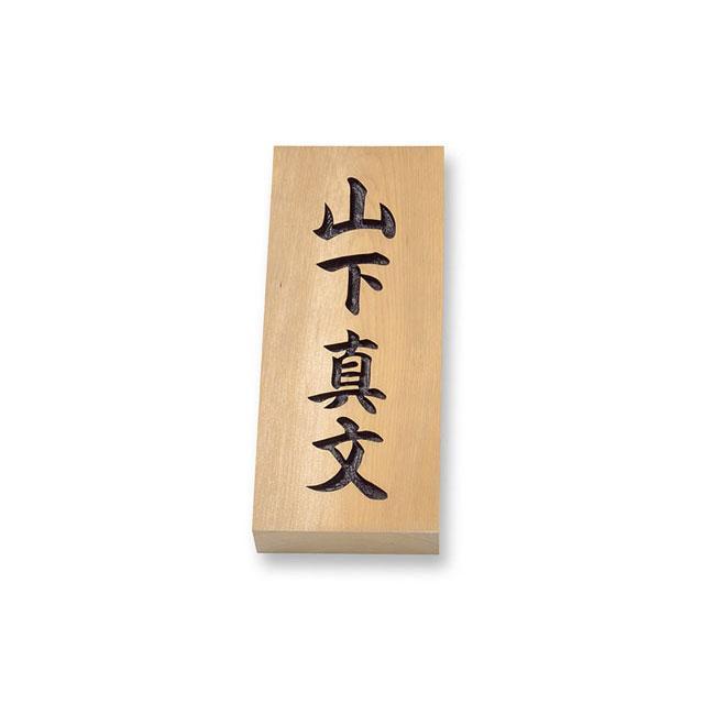 一位H天然銘木シリーズ