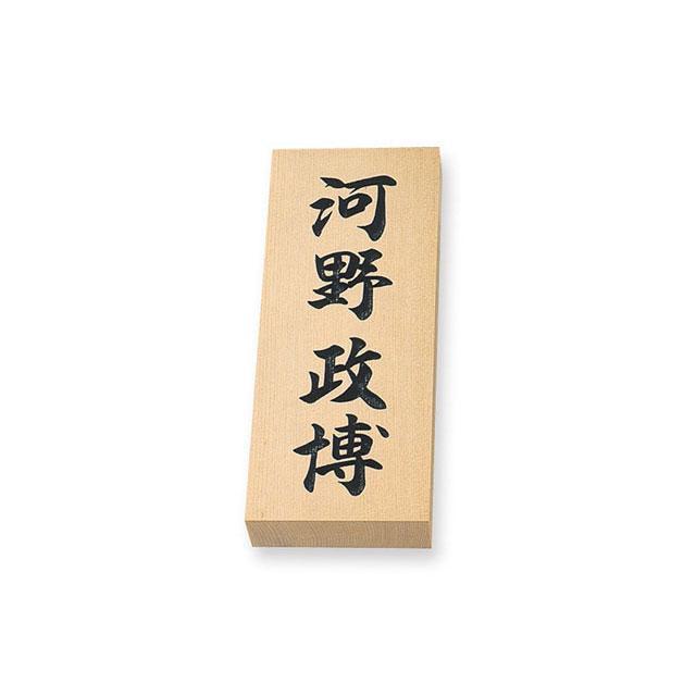 表札 天然銘木