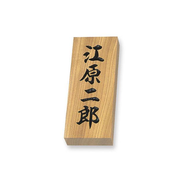 特KH天然銘木