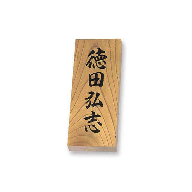 KL 天然銘木(ケヤキ)書き文字