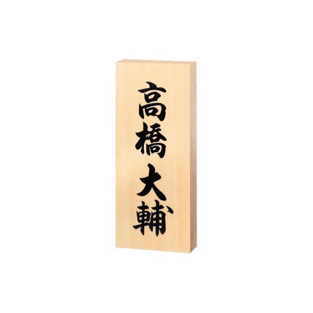 表札 Komorebi(コモレビ)