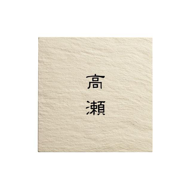 表札 Kasumi(カスミ)