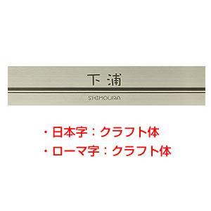 ステンレス シンプルライン表札 200×40mm