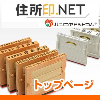 【住所印.NET】トップページ