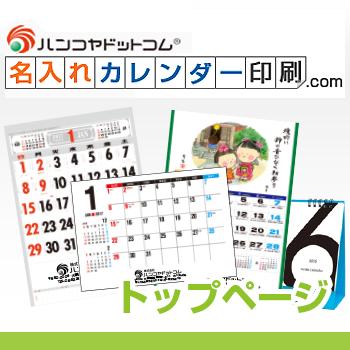 【名入れカレンダー印刷.com】トップページ