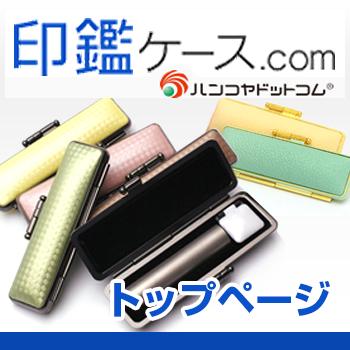 【印鑑ケース.com】トップページ