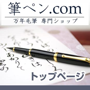 【筆ペン.com】トップページ