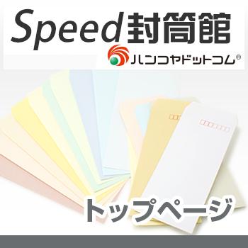 【スピード封筒館】トップページ