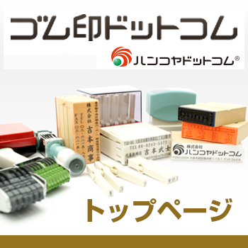 【ゴム印.com】トップページ