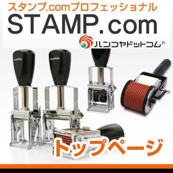 【スタンプ.com】トップページ:マーキング用連続押印スタンプPad+(速乾インク対応)