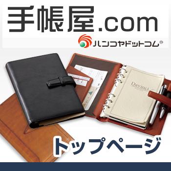 【手帳屋.com】トップページ