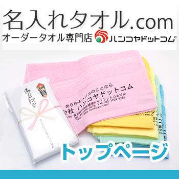 【名入れタオル.com】トップページ
