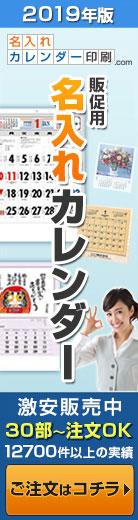 名入れカレンダー印刷.com