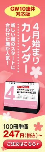 名入れカレンダー印刷.comの4月始まりカレンダーの10%オフキャンペーンバナー
