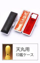 朱肉付き高級印鑑ケース/天丸タイプ
