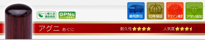 アグニ印鑑セット作成