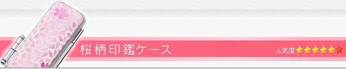 桜柄 印鑑ケース