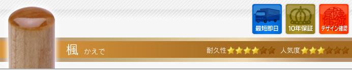 楓印鑑セット作成