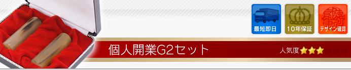 個人開業G2セット