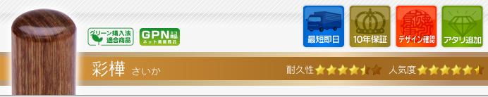 彩樺印鑑セット作成