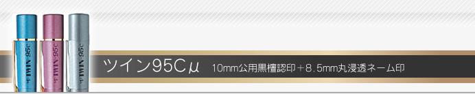 タニエバー ツイン95Cμ(ミュー)
