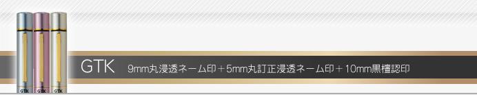 タニエバー GTK