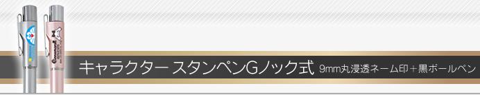 タニエバー ネームペン キャラクタースタンペンGノック式