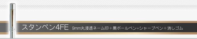 タニエバー ネームペン スタンペン4FE(イレイザー)