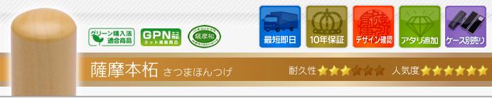 銀行印 薩摩本柘