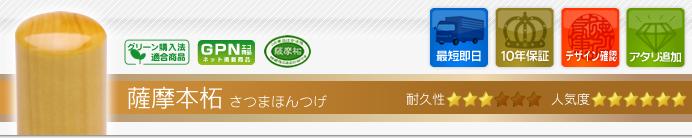 会社 銀行印 薩摩本柘