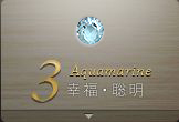3月 Aquamarine:幸福・聡明