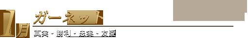 1月(January)ガーネット:真実・勝利・忠実・友愛