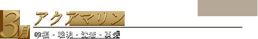 3月(March)アメジスト:幸福・聡明・沈着・勇気