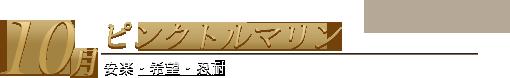 10月(October)安楽・希望・忍耐