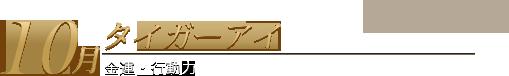 10月(October)金運・行動力