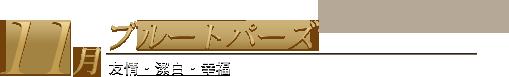 11月(November)友情・潔白・幸福