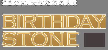 ご自分に、大切なあの人に BIRTHDAY STONE 誕生石チタン