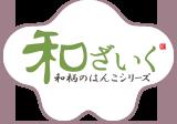和ざいく:和柄のはんこシリーズ