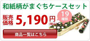 おしゃれはんこ 和紙柄がまぐちケースセット
