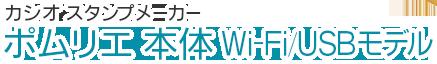 カシオ スタンプメーカーポムリエ 本体 Wi-Fi/USBモデル