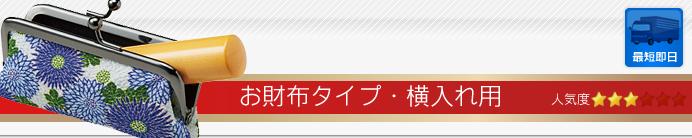 シヤチハタ印鑑ケース お財布横